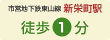 地下鉄東山線新栄町駅 徒歩1分