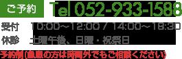 ご予約--TEL:052-933-1588 受付10:00~12:00 休診:土曜日午後・日・祝祭日