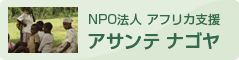 NPO法人 アフリカ支援 アサンテナゴヤ