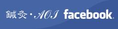 鍼灸・AOI Facebookページ