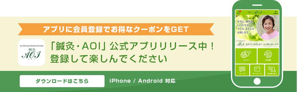 公式アプリリリース中