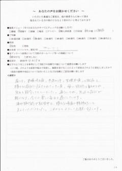 患者様の声 20 岩田タマコ
