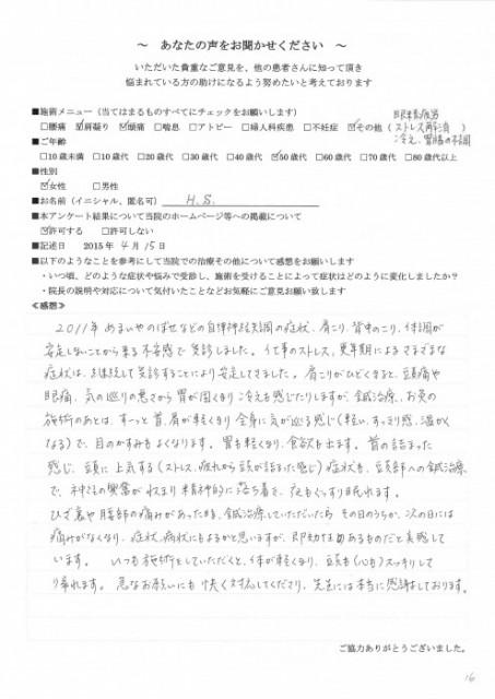 鍼灸・AOI様_患者様アンケート_ページ_10