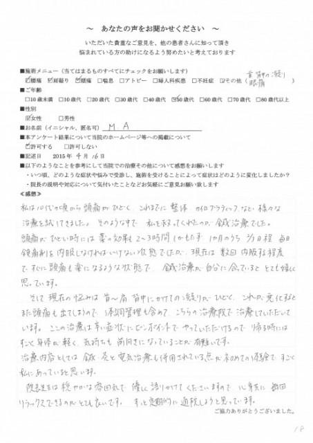 鍼灸・AOI様_患者様アンケート_ページ_12