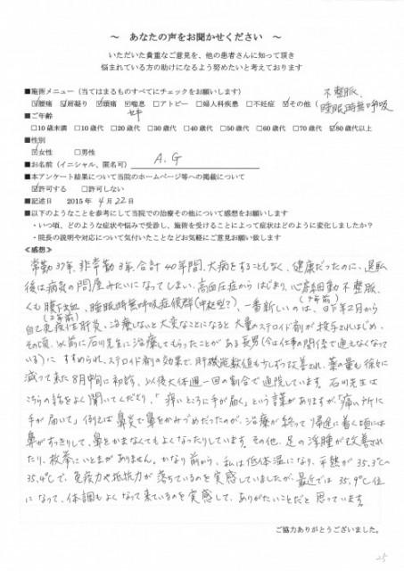 鍼灸・AOI様_患者様アンケート_ページ_17