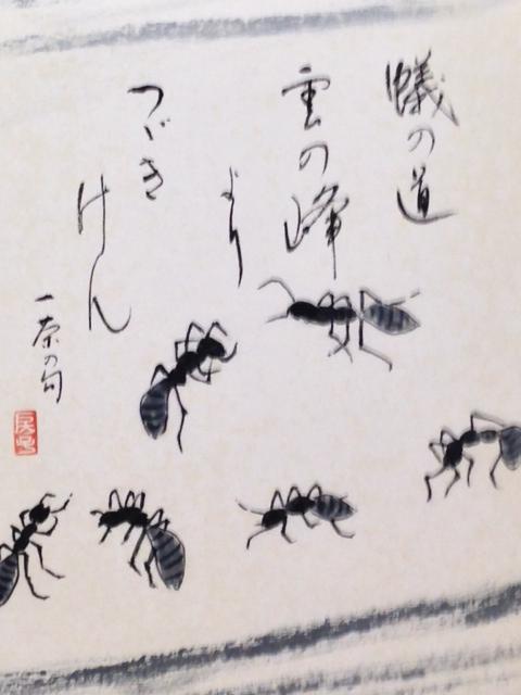 蟻の道 2