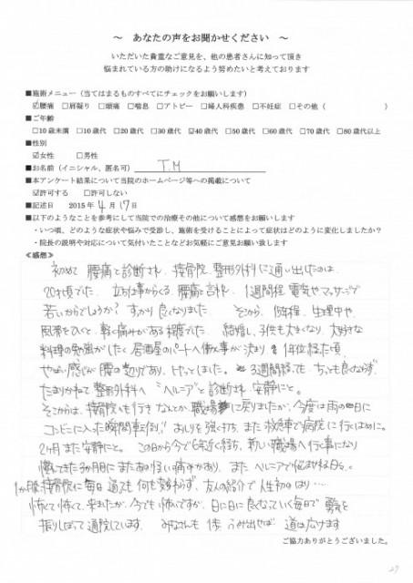 鍼灸・AOI様_患者様アンケート_ページ_19