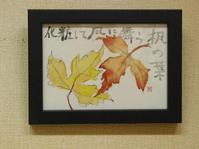 楓の葉(ハガキ絵)