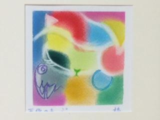 梅田 和江 天使のキップ