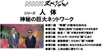 NHKスペシャル シリーズ人体   Ⅱ遺伝子