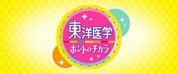 鍼灸・AOIブログ ~ NHK 「東洋医学 ホントのチカラ」第4弾 のお知らせ ~